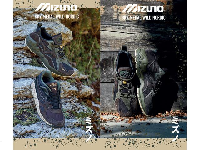mizuno-wild-pack